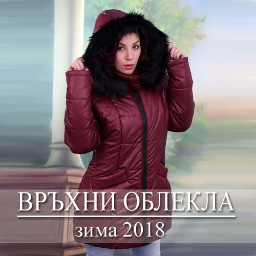 зимни предложения 2018